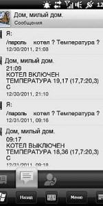 SMS управление